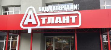 """Магазин будівельних і оздоблювальних матеріалів """"Атлант"""""""