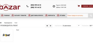 """Інтернет-магазин будівельних матеріалів """"Bazar"""""""
