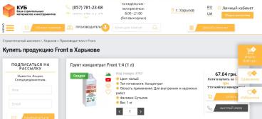 """Інтернет-магазин будівельних матеріалів """"Куб"""""""