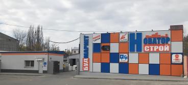 """Магазин будівельних і оздоблювальних матеріалів """"Строймаркет"""""""